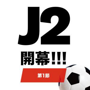 J2リーグ開幕!!!
