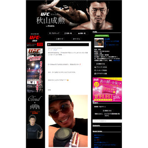 秋山成勲選手が、D1 Milanoコレクションをブログで披露!