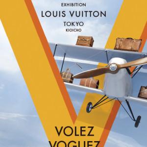 入場無料♪週末には『旅するルイ・ヴィトン展』で優雅な逃避行はいかが?