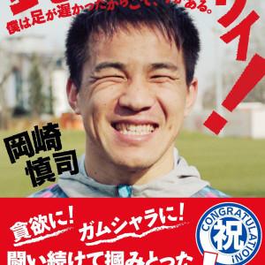岡崎慎司選手 著書 「鈍足バンザイ!: 僕は足が遅かったからこそ、今がある。」