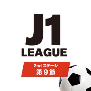 今週のJ1リーグ情報