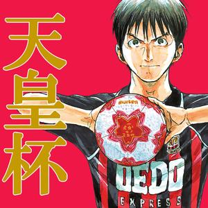 第96回天皇杯全日本サッカー選手権大会:準々決勝