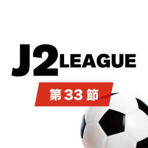 J2リーグ 第33節情報