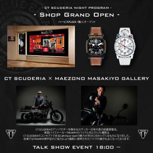 前園真聖氏がアンバサダーを務める時計ブランド『CT SCUDERIA』が新店舗オープン&トークイベント開催!