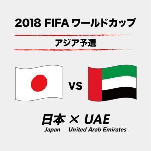 サッカー日本代表、W杯最終予選の初戦はUAEと埼玉で激突!