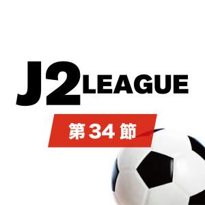 J2リーグ 第34節情報