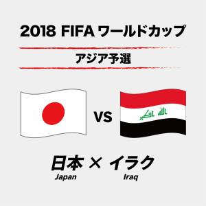 サッカー日本代表、W杯最終予選第3戦となるイラク戦が埼玉でキックオフ!