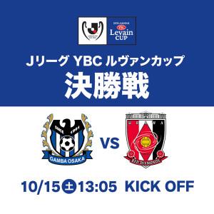 ルヴァンカップ|決勝 ガンバ大阪 vs 浦和レッズ