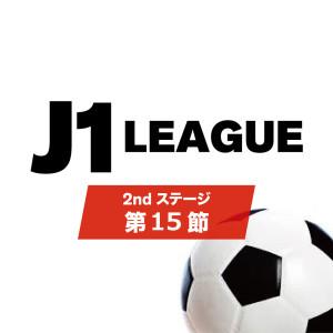 J1リーグ 2ndステージ 第15節情報