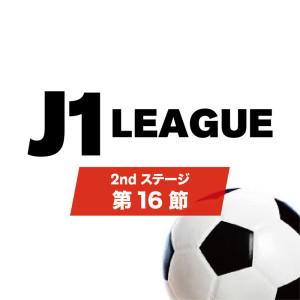 J1リーグ 2ndステージ 第16節情報