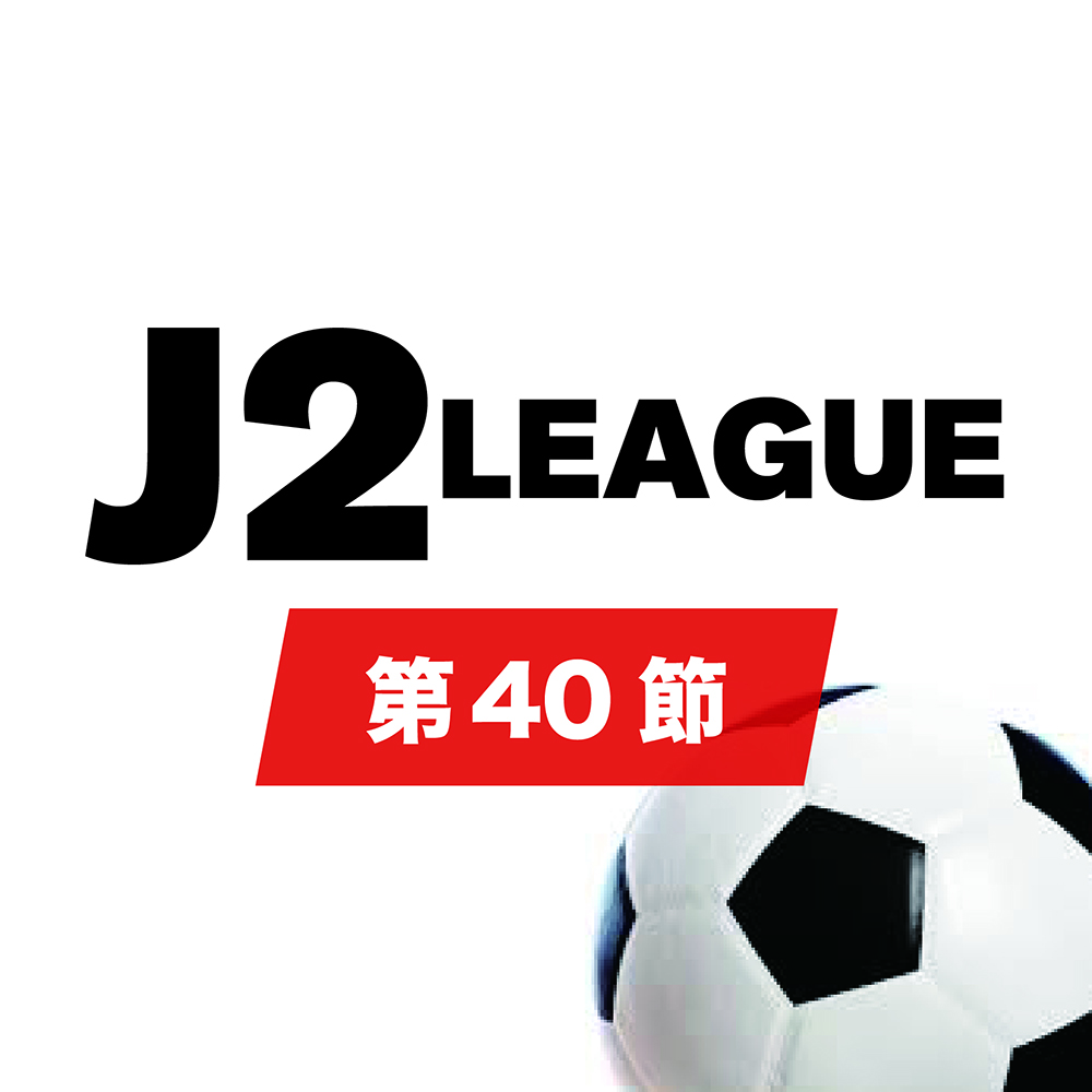 J2リーグ 第40節情報