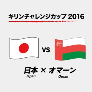 キリンチャレンジカップ2016
