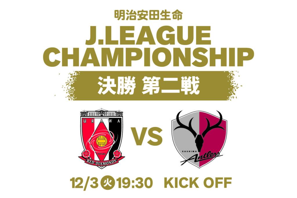 明治安田生命Jリーグチャンピオンシップ:決勝 第二戦
