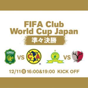 FIFAクラブワールドカップ JAPAN 2016 準々決勝