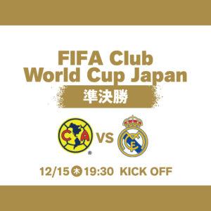 FIFAクラブワールドカップ JAPAN 2016 準決勝