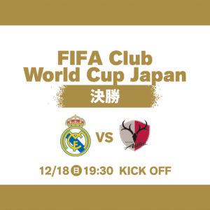 FIFAクラブワールドカップ 2016 決勝戦