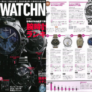 WATCHNAVI 2017 WINTER VOL.64掲載 | GaGa Milano