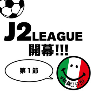 本日J2リーグ開幕戦!!