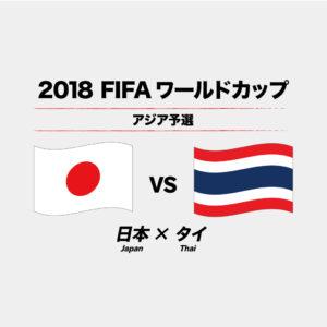 W杯アジア最終予選| 日本 vs タイ @埼玉スタジアム