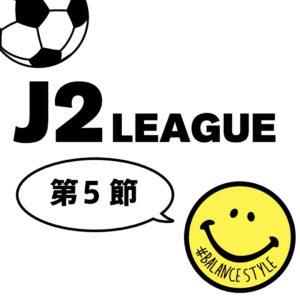 今週のJ2リーグ情報 | 第5節