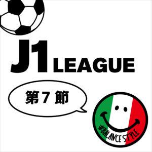 今週のJ1リーグ情報|第7節