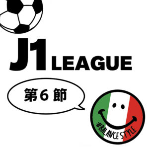 今週のJ1リーグ情報|第6節