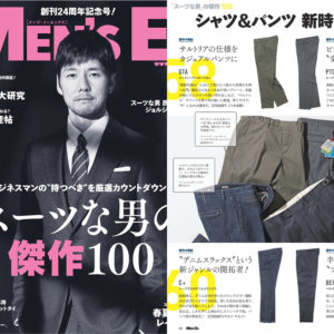 MEN'S EX 5月号掲載|C+