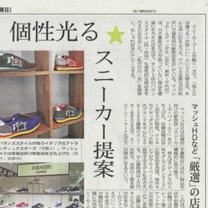 日経MJ(日経流通新聞)2017/4/3発売号にバランスランが掲載されました!!
