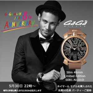 "GaGa MILANO JAPAN 8周年パーティー|世界のスーパースター""ネイマール""に会えるチャンス!!"