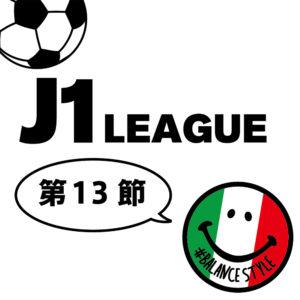 今週のJ1リーグ情報|第13節