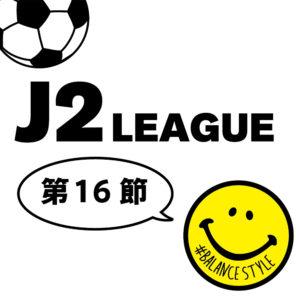 今週のJ2リーグ情報|第16節