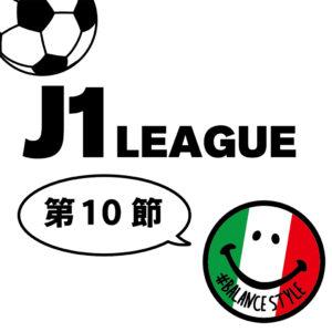 今週のJ1リーグ情報|第10節
