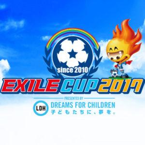 今年も開催されます!「EXILE CUP 2017」大会情報