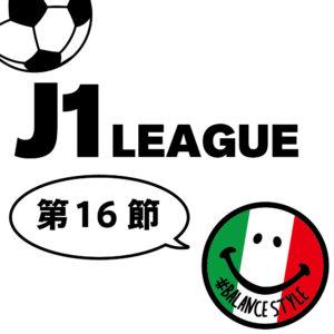 今週のJ1リーグ情報|第16節