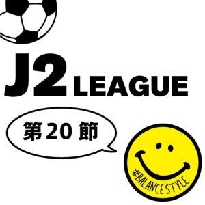 今週のJ2リーグ情報|第20節