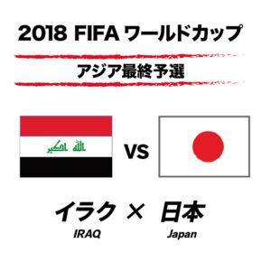 明日は日本代表vsイラク代表戦!