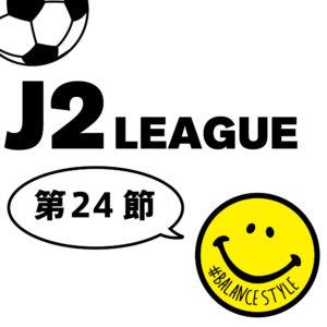 今週のJ2リーグ情報 第24節