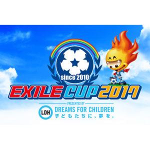 8年目を迎える「EXILE CUP 2017」 本日関東大会2が開催!