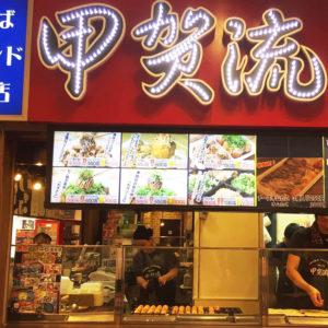 大阪グルメレポート#2 有名店「甲賀流」でたこ焼きをいただきました!