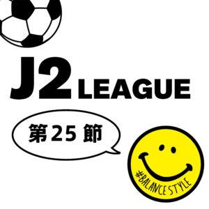 今週のJ2リーグ情報|第25節