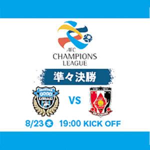 AFCチャンピオンズリーグ2017 準々決勝!!