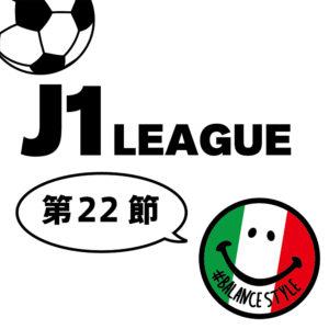 今週のJ1リーグ情報|第22節
