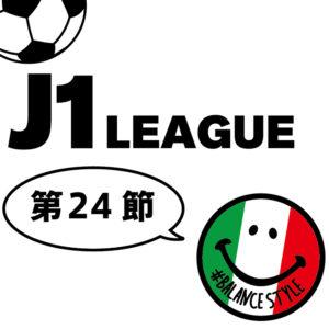 今週のJ1リーグ情報|第24節