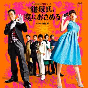 下北沢 本多劇場「鎌塚氏、腹におさめる」を観劇♪