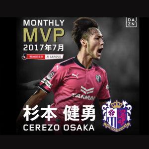 J1リーグ7月度の月間MVPは、C大阪の杉本健勇選手