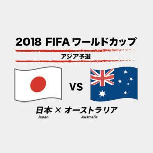 FIFAワールドカップ・アジア最終予選 !!