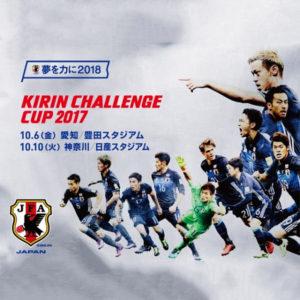 キリンチャレンジカップに向け日本代表メンバー発表!!