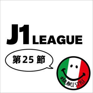 今週のJ1リーグ情報|第25節
