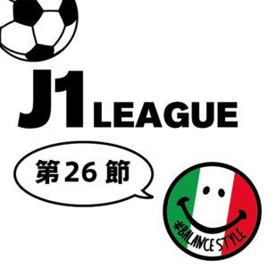 今週のJ1リーグ情報|第26節
