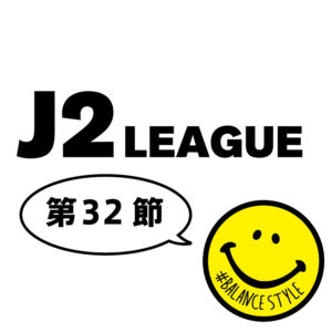 今週のJ2リーグ情報 |第32節